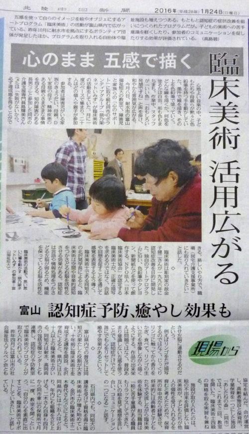 北陸中日新聞2015.10.16